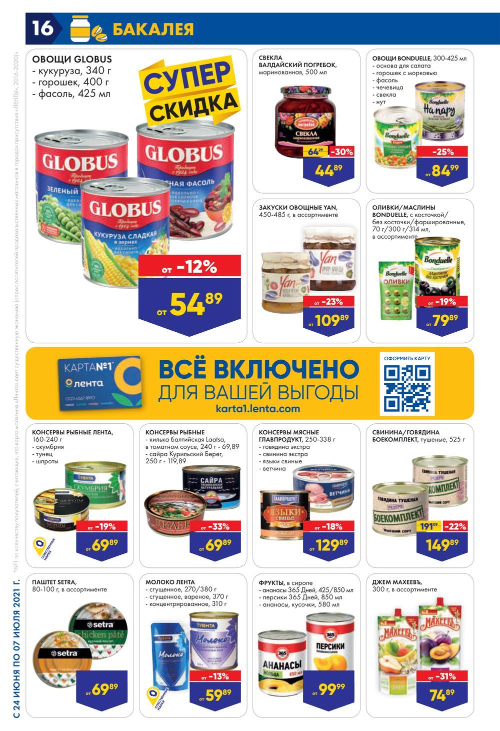 теплицы иркутск официальный сайт цены